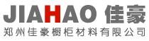 郑州佳豪橱柜�材料有限公司
