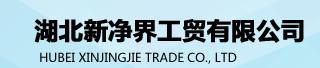 湖北新净界工贸2020免费版微信抢红包软件