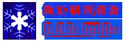 西宁海汇制冷设备有限公司