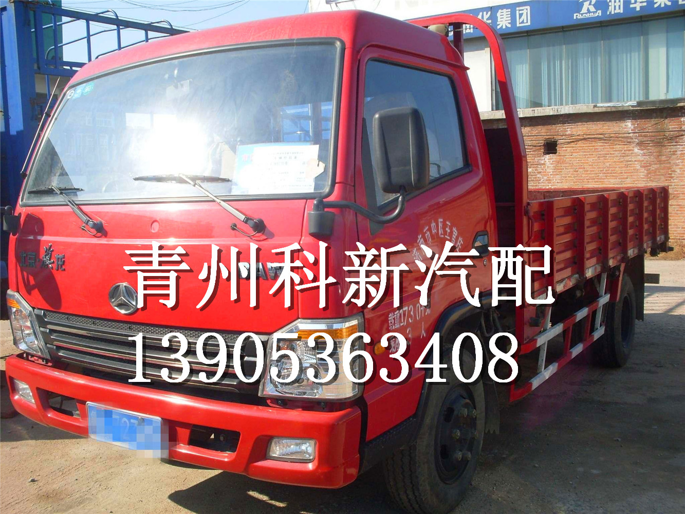 北京威龙汽车配件-供应潍坊划算的北京旗龙汽车配件