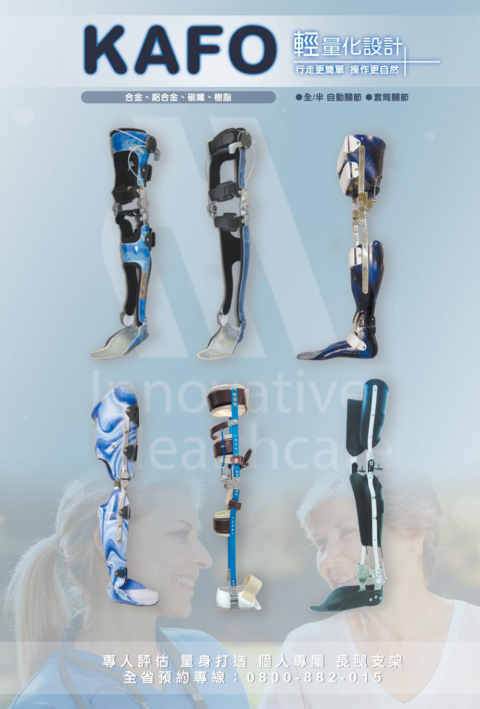 下肢矫形器_台北哪里有卖专业的长腿支架