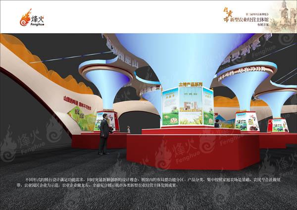 设计制作服务-成都专业的第三届四川农业博览会