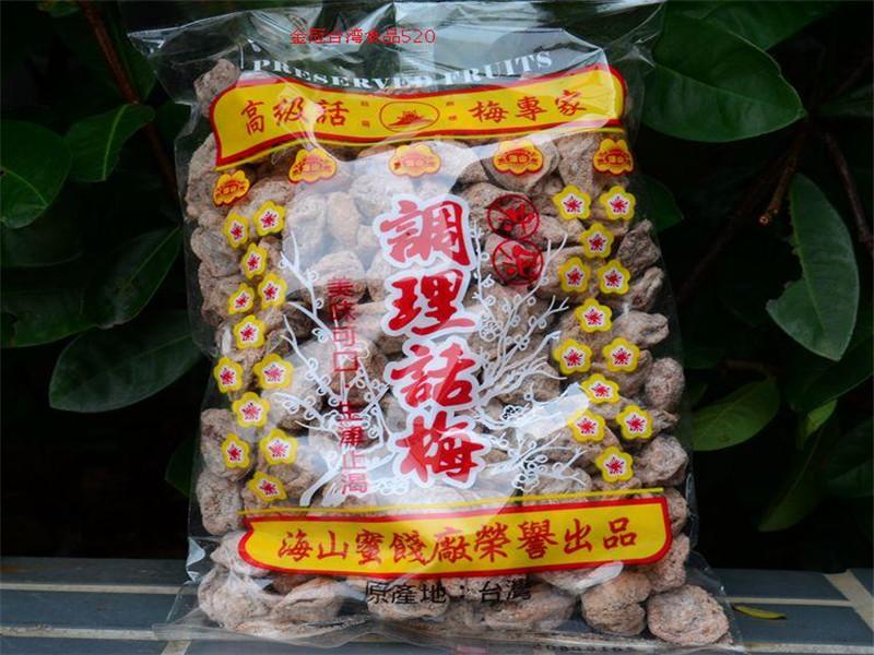 台湾进口海山牌咸话梅颗粒沖泡調理話梅可制作梅子绿茶