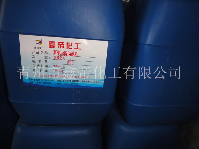 乳液助留剂配方|供应山东好用的造纸助留剂