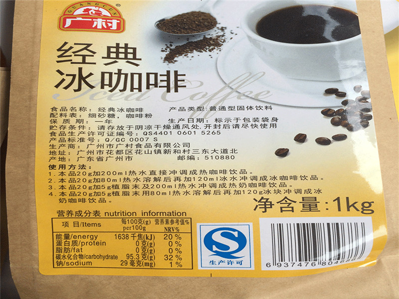 经典冰咖啡供应商推荐,厦门原味速溶三合一咖啡