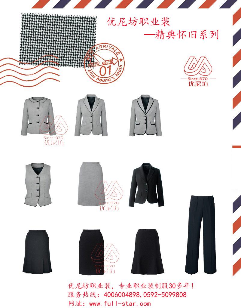 工作服设计