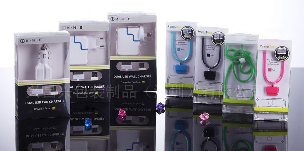 深圳平湖胶盒吸塑印刷包装厂 电源U盘充电器数据线耳机包装盒