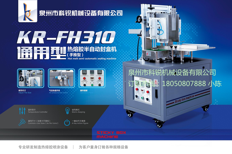 优质stickyboxmachine_供应福建热熔胶抽纸封盒机