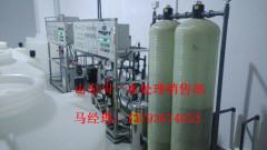 【车用尿素液水处理设备纯净水设备】【农药制剂用水处理设备】